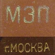 Photo of 'MEP' and 'r MOCKBA' markings